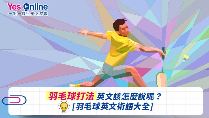 羽球打法英文,  羽球發球英文, 羽球英文術語大全, 中文翻譯