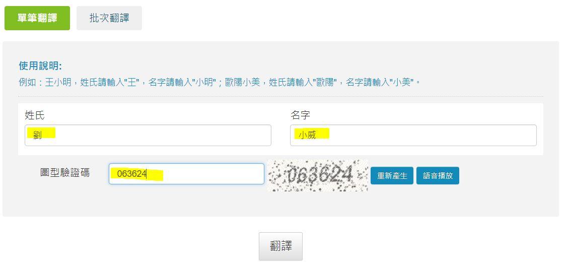 查詢護照英文名稱, 護照英文名翻譯