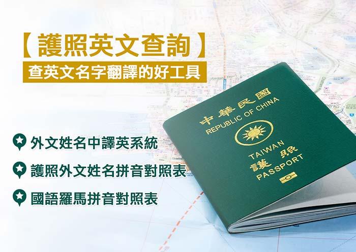 護照英文名字翻譯, 護照拼音哪一種, 外交部護照姓名, 英文, 中文, 中英文