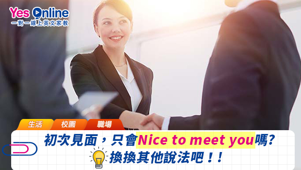 工作職場上, 交朋友, 初次見面, 中文, 英文, 中英翻譯, Nice to meet you. 第一次見面英文教學