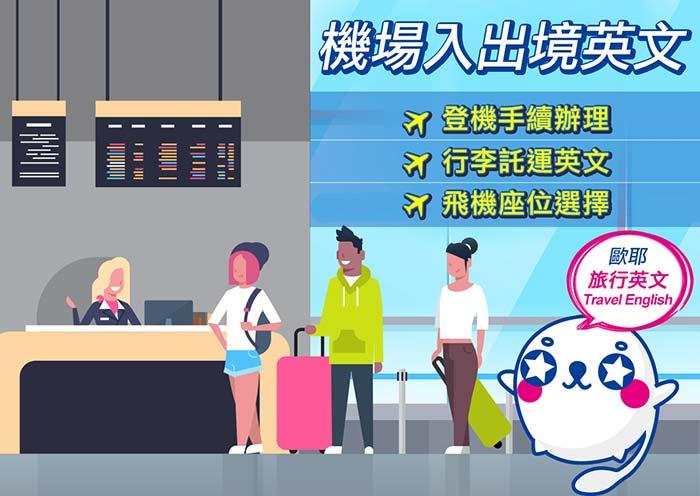 入境出境英文, 入境英文會話, 入境的英文, 在機場入境時英文怎麼說, 機場英文