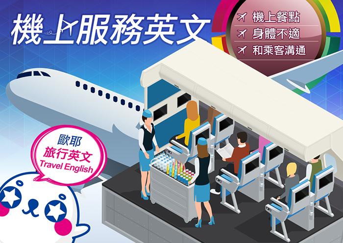 機上英文會話, 機上服務英文, 機上服務用語, 飛機上英文用語, 機上餐英文