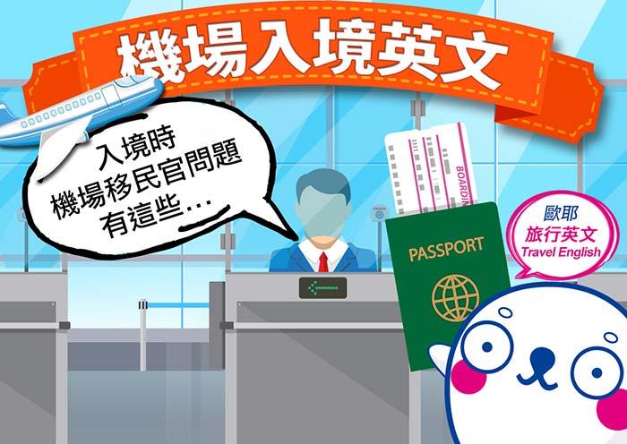 海關英文中文/ 英文, 中英文翻譯, 海關入境要怎麼說, 通過海關英文