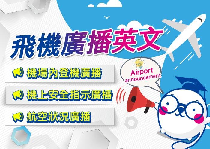 機場廣播詞, 機場廣播詞的中文,英文,中英文翻譯, 如何聽懂機場廣播, 中英文意思