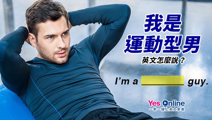陽光運動型男, 中文, 英文, 中英文翻譯, 運動類型, 喜歡運動的人, 男人, 用英文講