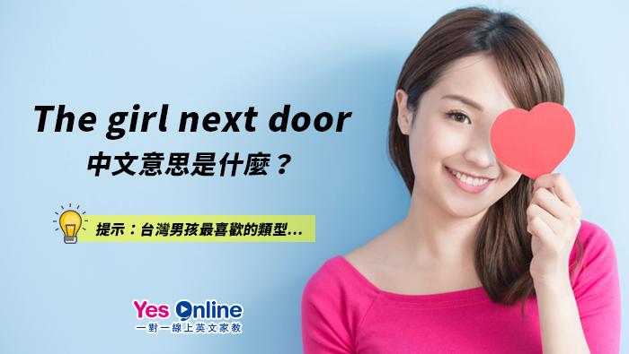鄰家女孩的英文怎麼說, 中文, 英文, 中譯翻譯, 解釋, 邻家女孩, 鄰家少女