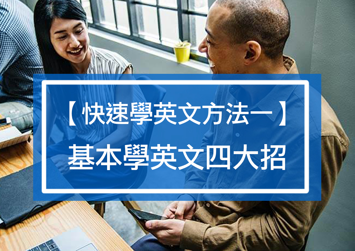 learn-english-online-a01-2-線上英文, 生活英文, 商業英文, 英文家教, 線上英文教學, 線上英文學習,  線上英文課程, 英文線上教學, 一對一線上英文教學, 一對一線上英語教學, 商業英文, 商用英文,  生活英文, 青少年英文, 兒童英文, 旅遊英文, 英文會話, 多益 Toeic, 雅思, 全民英檢, ESL