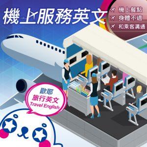 飛機旅遊英文會話, 情境會話