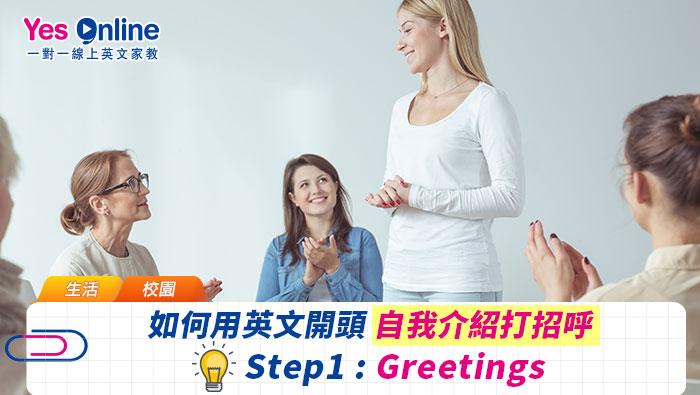 introduce-001-線上英文, 生活英文, 商業英文, 英文家教, 線上英文教學, 線上英文學習,  線上英文課程, 英文線上教學, 一對一線上英文教學, 一對一線上英語教學, 商業英文, 商用英文,  生活英文, 青少年英文, 兒童英文, 旅遊英文, 英文會話, 多益 Toeic, 雅思, 全民英檢, ESL