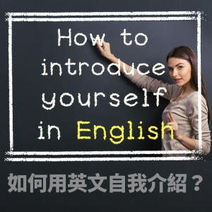 How to introduce yourself in English, 英文自我介紹範例, 大學生英文自我介紹, 英文自我介紹句子
