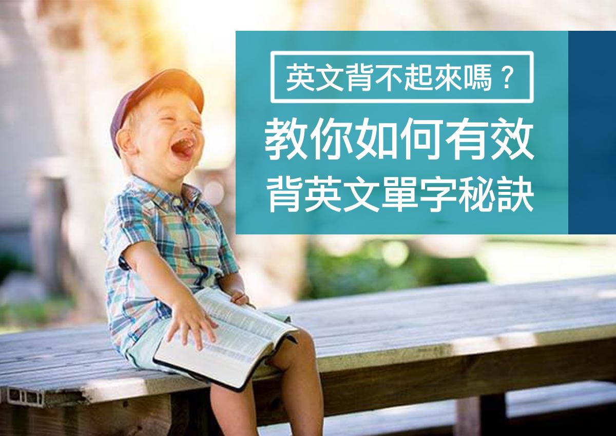 how-to-memorize-vocabulary-a01-線上英文, 生活英文, 商業英文, 英文家教, 線上英文教學, 線上英文學習,  線上英文課程, 英文線上教學, 一對一線上英文教學, 一對一線上英語教學, 商業英文, 商用英文,  生活英文, 青少年英文, 兒童英文, 旅遊英文, 英文會話, 多益 Toeic, 雅思, 全民英檢, ESL