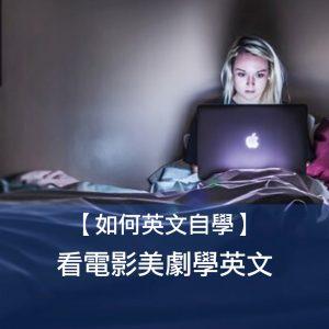 看電影學英文, 線上英文學習