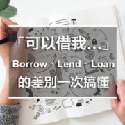 borrow, lend, loan的差異
