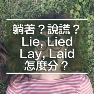 lie, lied, lay, laid的差別