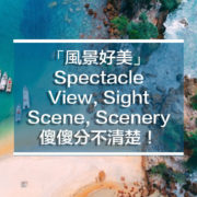 Spectacle, View, Sight, Scene, Scenery差異