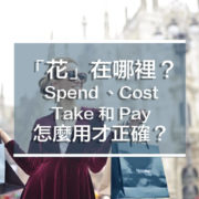 spend-cost-take-pay英文的差別